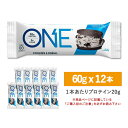 ONEプロテインバー クッキー&クリーム味 12本 60g(2.12oz)ONE Brands (ワンブランズ)人気 栄養補給 高たんぱく ダイエット トレーニング