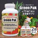 [2個セット]グリーンパック 180粒 75種類の栄養素 マルチビタミン ミネラルダイエット 健康 ビタミン類 青汁 酵素【超得】