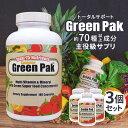 [3個セット]マルチビタミン ミネラル グリーンパック 180粒75種類の栄養素凝縮 ビタミン類 マルチビタミン食品 青汁 酵素【超得】