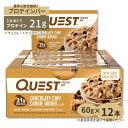 プロテインバー クエストバー チョコレートチップクッキー(12本入り) Quest Nutrition(クエストニュートリション)高たんぱく 低糖質 ヘルシースナック ぷろていん[高温下保管注意]