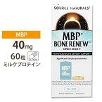 MBP・天然の機能成分ミルクプロテインでカルシウム補給 (乳塩基性タンパク質) ボーンレニュー 60粒