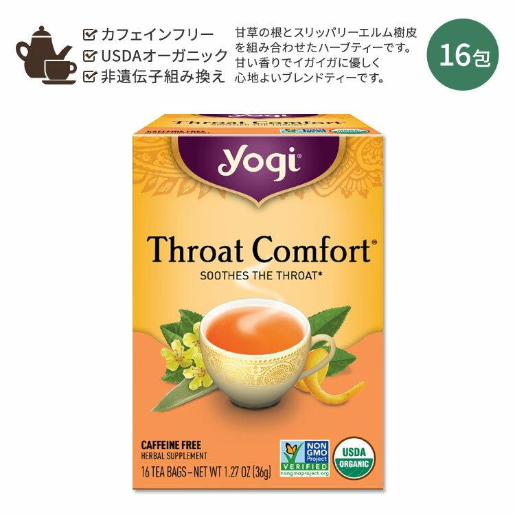 Yogi Tea(ヨギティー)『スロートティー(スロートコンフォート)』