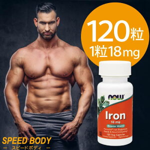 SPEED BODY Iron