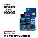 ガソリン添加剤 バイク用 スピードマスター フューエルシステ...