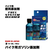 スピードマスター4サイクルエンジンバイク用燃料性能向上剤【ガソリン添加剤】