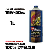 スピードマスターバイク用4サイクルエンジンオイルPROBIKE【15W-50】レーシングユース特殊高粘度100%化学合成油1L