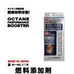 【ガソリン添加剤】OCTANE PERFORMANCE BOOSTERガソリン 添加剤 燃料添加剤 燃費向上 高性能 エンジンコンディション スピードマスター ガソリン車用 車 カー用品 日本製