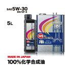 【送料無料】エンジンオイル 5W30 5L 100%化学合成...