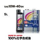 【送料無料】エンジンオイル 10w-40 5L 100%化学...