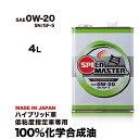【エンジンオイル 0w20】4l 高性能エンジンオイル 10...