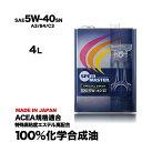 【エンジンオイル】 5w40 (5w-40) 4l高性能 エ...