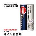 【オイル添加剤】OIL TREATMENT(オイル トリート...