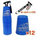 【WSSA公認商品】(ブルー)ホールディング付スタックスカップ12個セット