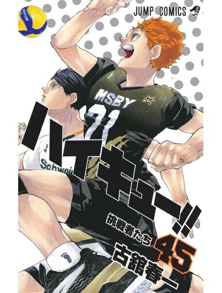 ハイキュー  1-45巻全巻セット(ジャンプコミックス)古舘春一漫画バレーバレーボール