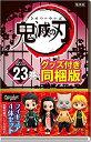 【新品】【即納】鬼滅の刃 23巻 フィギュア付き同梱版 漫画 ジャンプ 吾峠 呼世晴