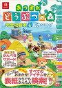 【即納】 あつまれ どうぶつの森 完全攻略本+超カタログ (日本語) 単行本 あつ森