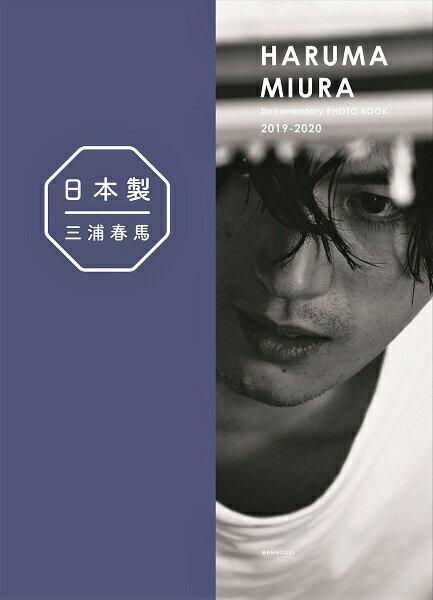 【即納】 『 日本製+Documentary PHOTO BOOK 2019-2020 』 三浦 春馬 特製BOX 特装版