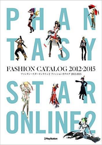 新品☆即発送!ファンタシースターオンライン2 ファッションカタログ 2012-2015 大型本