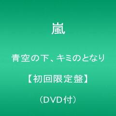 新品☆2015年5月13日発売予定!青空の下、キミのとなり 【初回限定盤】(DVD付) Limited Edition...