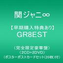 【新品】【即納】【早期購入特典あり】GR8EST(完全限定豪華盤)(2CD+2DVD)(ポスターポストカードセット(20枚)付) 関ジャニ∞