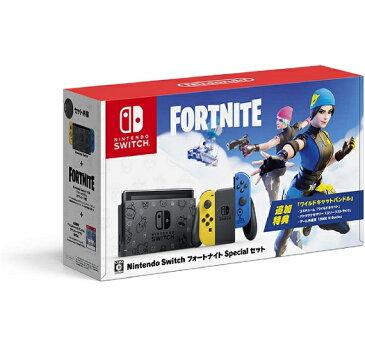 【新品】2,3日発送 Nintendo Switch:フォートナイトSpecialセット 任天堂 スイッチ