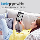 【新品】【即納】Kindle Paperwhite マンガモ...