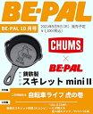 【新品】【即納】BE-PAL (ビ-パル) 2021年10月