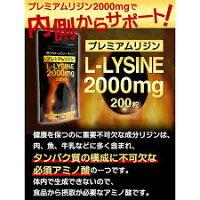 【送料無料】ドクターズファーマシープレミアムリジン200粒3袋