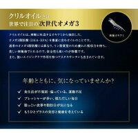 【送料無料】ドクターズファーマシークリルオイル流60粒×3Pオメガ3DHAEPA女性ホルモン