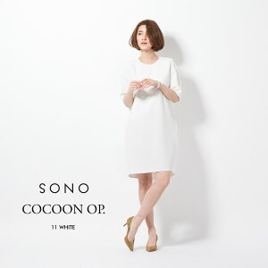 【sono/ソーノ】COCOON OP.【送料無料】【20160217】