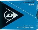 DUNLOP(ダンロップテニス)テニスDUNLOP ダンロップ ソフトテニスボール練習球 1ダース入りDSTBPRA2DO その1