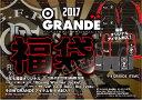 GRANDE(グランデ)フットサルGRANDE 福袋 201...
