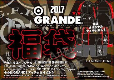 GRANDE(グランデ)フットサルGRANDE 福袋 2017GFPH17999