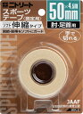 NITREAT(ニトリート)ボディケアEBHテープ 50mm×4.5mEBH50BP