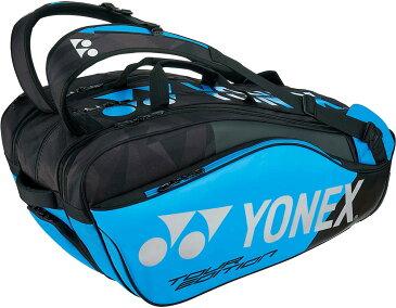 【ラッキーシール対象】Yonex(ヨネックス)テニスバッグラケットバッグ9 ラケット9本収納BAG1802Nインフィニットブルー