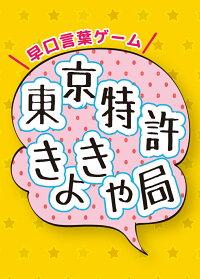 言葉遊び脳トレゲーム東京特許きょきゃ局