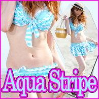 水着・レディース・ビキニ・3点セット・水色・水玉/アクア・ホワイトストライプ3点セット