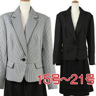大きいサイズ15号/17号/19号/21号襟パイピングジャケットとティアードスカートスーツ【25359】