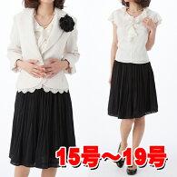 大きいサイズのセレモニースーツ☆ふわ揺れプリーツスカート&インナー3点セット