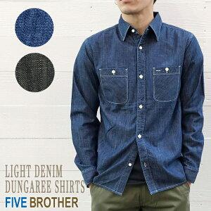 【ファイブブラザー 直営店】FIVE BROTHER メンズ MEN`S 長袖 デニムシャツ ダンガリーシャツ ワークシャツ ライトデニム シンプル アメカジ カジュアル 6オンス ブランド 店舗 公式「LIGHT DENIM DUNGAREE SHIRTS」1516034