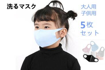 マスク 5枚入 子供用 大人用 洗えるマスク 立体プリーツマスク キッズ 小さめ サージカルマスクmask 立体マスク ますく ブルー ピンク グレー ブラック 花粉症対策 掃除 通学
