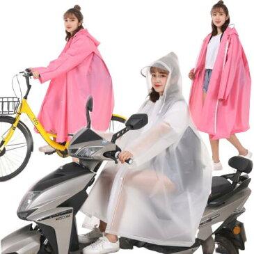 レインコート ポンチョ 雨具 自転車 バイク用 通勤 通学 男女兼用 レインウェア 透明なツバ付き 軽量 完全防水 レインコートロング 顔が濡れない 自転車 撥水 レディース メンズ