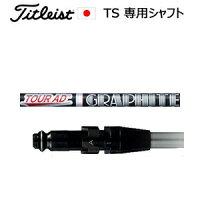 (TSシリーズ専用シャフト)(ご注意:シャフトのみの販売です)タイトリストSUREFITホーゼル付きシャフトTheATTAS(ジ・アッタス)(USTマミヤ社製)(915・913・VG3と互換性あり)(日本正規品、保証書発行)