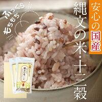 縄文の米十三穀