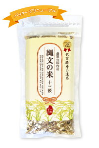 【ご贈答・ギフト】武富勝彦さんの古代米雑穀ブレンド「縄文の米十三穀250g」2個箱入り