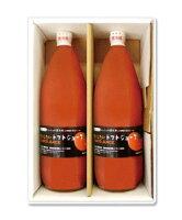 【ご贈答・ギフト】【食塩無添加・無塩】北海道産トマト100%!「秘密にしたいトマトジュース」*2本ギフト箱入*