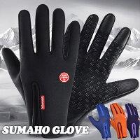 発熱保温手袋防寒あったか手袋暖かい着けたままスマホができる!!保温・保湿・防風でしっかり「手」を守る!!