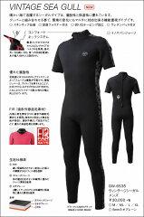 2015年新製品!!【 GULL 】MEN'S ヴィンテージ シーガル 5mmネオプレーン G…