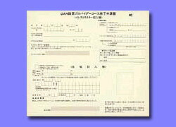 PADI DANプロバイダー用 PIC 10039J