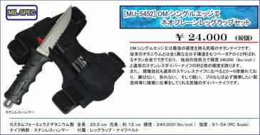【 オーシャンマスター 】 OMシングルエッジ2 ネオプレーンレッグラップセット MU-5452